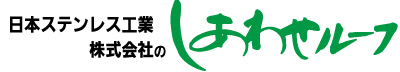 日本ステンレス工業株式会社|快適空間・いい屋根・いい夢・いい住まい